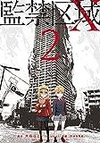 監禁区域レベルX : 2 (webアクションコミックス)