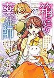 箱庭の薬術師 神様に愛され女子の異世界生活(コミック) : 3 (モンスターコミックスf)