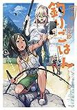 カワセミさんの釣りごはん : 4 (アクションコミックス)