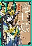 竜王の娘 中国幻想選 【特典4Pマンガ付き】 (webアクションコミックス)