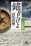"""錨を上げよ <一> 出航篇 (幻冬舎文庫)""""></a><a rel="""