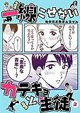 一線こせないカテキョと生徒【電子版】(3)