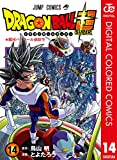 ドラゴンボール超 カラー版 14 (ジャンプコミックスDIGITAL)
