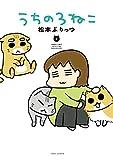 うちの3ねこ(5) (バンブーコミックス エッセイセレクション)
