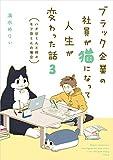 ブラック企業の社員が猫になって人生が変わった話3 ハチ谷くんと時々モフ田くんの場合 (コミックエッセイ)