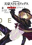 文豪ストレイドッグス DEAD APPLE(3) (角川コミックス・エース)