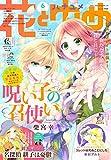 【電子版】花とゆめ 6号(2021年)