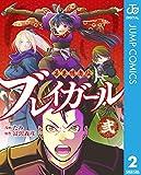 幕末隠密伝 ブレイガール 2 (ジャンプコミックスDIGITAL)