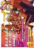 あんさんぶるスターズ!!SMILE -Winter- 5th anniversary magazine