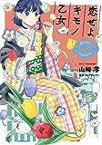 恋せよキモノ乙女 7巻: バンチコミックス