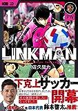 LINKMAN 1巻: バンチコミックス