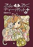 ぶんぶくティーポット+ 4巻 (LAZA COMICS)