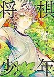将棋少年 (ソノラマ+コミックス)