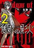 隻影の影人 2 (ヤングアニマルコミックス)