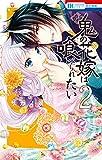 鬼の花嫁は喰べられたい【電子限定おまけ付き】 2 (花とゆめコミックス)