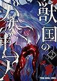 獣国のパナギア 2 (ヤングアニマルコミックス)