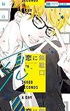 恋に無駄口 4 (花とゆめコミックス)