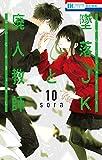 墜落JKと廃人教師 10 (花とゆめコミックス)
