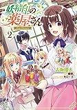 妖精印の薬屋さん 2【電子限定特典付き】 (FLOS COMIC)