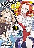 異世界転職アンデッドワークス 3 (ヤングアニマルコミックス)