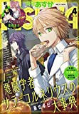 【電子版】月刊ASUKA 2021年4月号