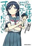 俺の妹がこんなに可愛いわけがない あやせif (1) (角川コミックス・エース)