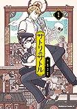 サトリのサトル(1) (角川コミックス・エース)