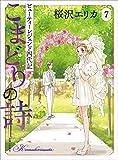 こまどりの詩 7 (週刊女性コミックス)