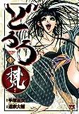 どろろ梵 1 (ヤングチャンピオン・コミックス)