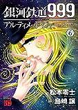 銀河鉄道999 ANOTHER STORY アルティメットジャーニー 6 (チャンピオンREDコミックス)