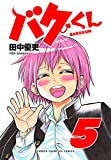 バクくん 5 (少年チャンピオン・コミックス)