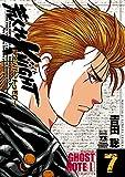 荒くれKNIGHT リメンバー・トゥモロー 7 (ヤングチャンピオン・コミックス)