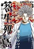 寄生列島(3) (ヤングマガジンコミックス)
