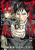 マトリと狂犬 ―路地裏の男達― 1 (ヤングチャンピオン・コミックス)