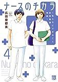ナースのチカラ ~私たちにできること 訪問看護物語~ 4 (A.L.C. DX)