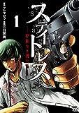 ステイトレスー存在なき者たちー 1 (ヤングチャンピオン・コミックス)