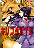 キリングバイツ(17) (ヒーローズコミックス)