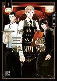 西荻窪 三ツ星洋酒堂【電子特別版】 1 (ボニータ・コミックス)