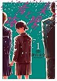 来陽と青梅 1 (少年チャンピオン・コミックス)