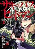 サキュバス&ヒットマン 2 (チャンピオンREDコミックス)
