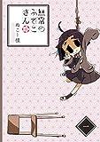 無常のふでこさん【GANMA!版】(1)