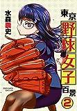 東京野球女子百景 2 (少年チャンピオン・コミックス エクストラ)