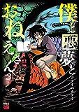 僕と悪夢とおねえさん 2 (チャンピオンREDコミックス)