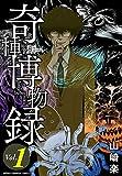 奇種博物録 1 (少年チャンピオン・コミックス)