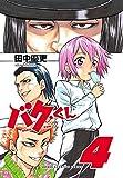 バクくん 4 (少年チャンピオン・コミックス)