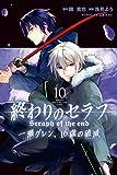 終わりのセラフ 一瀬グレン、16歳の破滅(10) (月刊少年マガジンコミックス)