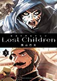 Lost Children 3 (少年チャンピオン・コミックス エクストラ)