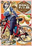 穂高輪花のチャリと飯。 2 (ヤングチャンピオン烈コミックス)