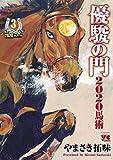 優駿の門2020馬術 3 (ヤングチャンピオン・コミックス)