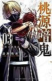 桃源暗鬼 3 (少年チャンピオン・コミックス)